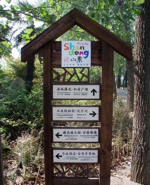 旅游景区标识系统 - 济南深美标识 济南标识设计
