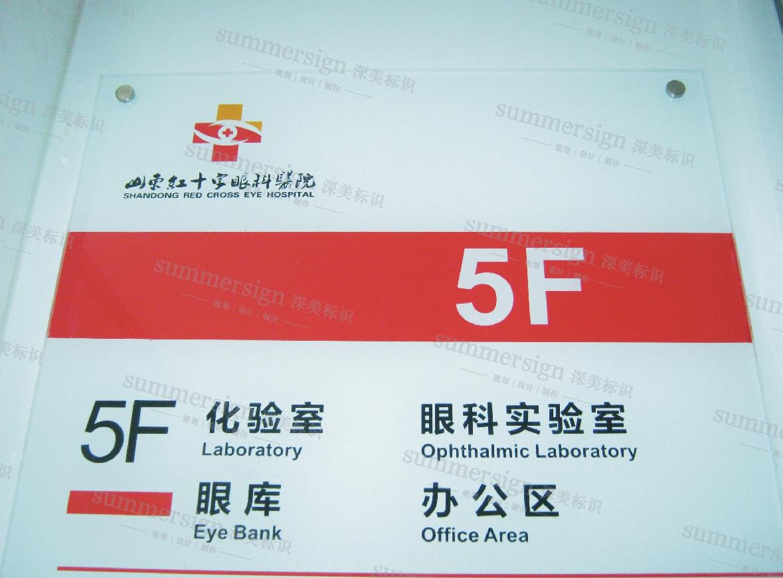 山东红十字眼科医院标识系统设计制作 济南深美标识 济南标识设计 标