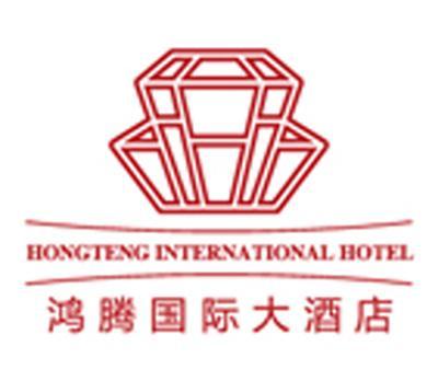 济南鸿腾国际大酒店标识 济南深美标识 济南标识设计 标识设计 济南标